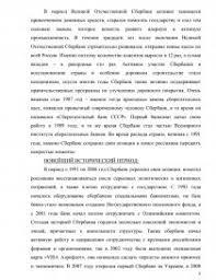 Отчет по учебной практике в дополнительном офисе Сбербанка России   zoom