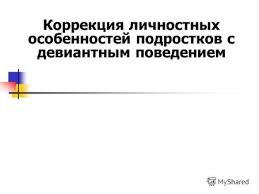 Презентация на тему ВЫПУСКНАЯ КВАЛИФИКАЦИОННАЯ РАБОТА ДИПЛОМНАЯ  Коррекция личностных особенностей подростков с девиантным поведением