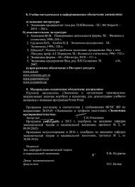 Экономика предприятия pdf Шмален Г Основы и проблемы экономики предприятия Пер с нем