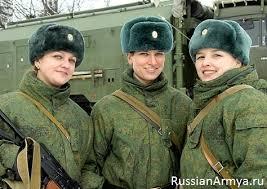 Женщина на военной службе Армия России Женщина на военной службе