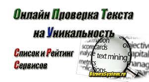 Где проверить текст на уникальность онлайн рейтинг ТОП сервисов  как проверить текст на уникальность online