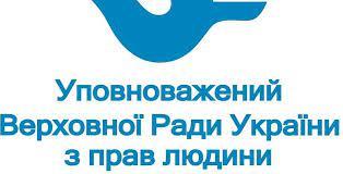 28 жовтня у Коломиї прийматиме представник Уповноваженого Верховної Ради з  прав людини