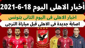 اخبار الاهلى اليوم 18-6-2021 .. اصابة جديدة فى الاهلى قبل مباراة الترجى -  YouTube