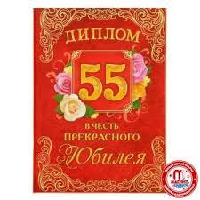 Воздушные шары оптом в Кемерово и Новокузнецке товары для  Диплом 55 лет в честь прекрасного юбилея