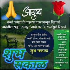 good morning marathi images new
