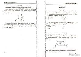 Годовая контрольная работа по геометрии класс Контрольные  Годовая контрольная работа за 10 класс геометрия