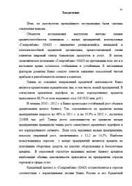 Декан НН Оценка кредитоспособности малого предприятия d  Страница 40 Оценка кредитоспособности малого предприятия