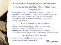 Презентация на тему Реферат и как его написать Советы по  4 Виды библиографических