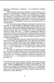 Скачать торрент Антропоцентрическая метафора в русском и эстонском  Раскрыть Торрент