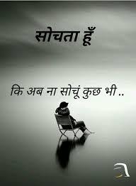 Just Me N My Silenceits Really Peaceful Hindi Shayari
