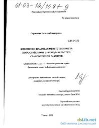 правовая ответственность по российскому законодательству  Финансово правовая ответственность по российскому законодательству Становление и развитие Сердюкова Наталия Викторовна