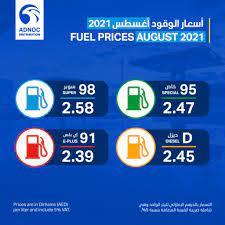ارتفاع أسعار الوقود خلال شهر أغسطس – رادار نيوز