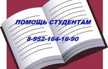 Тюмень Дипломные работы курсовые контрольные работы на заказ  Дипломные курсовые рефераты