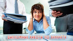 Заказать дипломную работу по бух учёту в Новосибирске Дипломная работа по бухучёту Купить диплом по бухучёту в Новосибирске