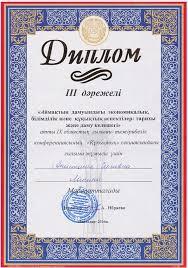 Сайт Павлодарского технико экономического колледжа и гуманитарного   получила диплом 2 степени на секции правовых дисциплин и Лапина Анастасия и Ертысбаева Зарина получили 3 место на секции правовых дисциплин