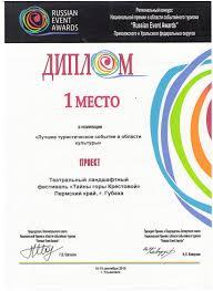 Награды Молодёжная студия театр Доминанта  Ульяновск Диплом 1 место