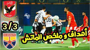 اهداف الاهلي و الجونة 3/3 و ملخص المباراة - YouTube
