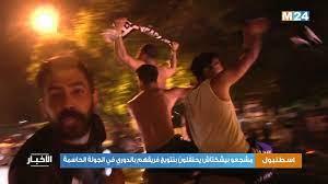 مشجعو بيشكتاش يحتفلون بتتويج فريقهم بالدوري التركي - YouTube