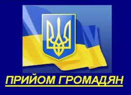 Графік особистого прийому  громадян органами місцевого самоврядування Красноріченської ОТГ