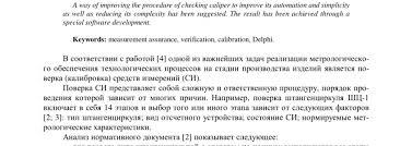 Курсовая работа поверка штангенциркуля шц  3 Распределение трудоёмкости дисциплины по видам учебной работы 7 1 получение представления о роли