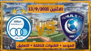 موعد مباراة الهلال السعودي والاستقلال الإيراني دوري ابطال اسيا دور 16 -  YouTube