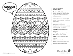 Coloring page (august 2015 friend) and they shall run and not be weary, and shall walk and not faint conference coloring activity (april 2005 friend) color this picture with different colors whenever you hear certain topics mentioned. Freebies Ukrainian Eggcessories