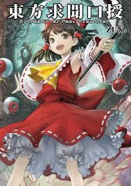 An introduction to <b>Touhou Project</b>: Japan's biggest indie series | PC ...