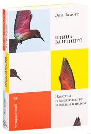 «<b>Птица за птицей</b>. Заметки о писательстве и жизни в целом ...