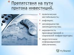 Презентация на тему Выполнил студент группы ДС Сафиуллин А  5 политическая нестабильность