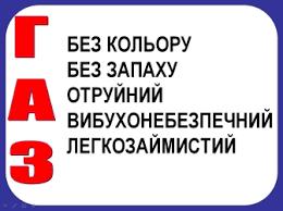 ПРАВИЛА БЕЗПЕКИ ПРИ ПОВОДЖЕННІ З ГАЗОМ - Переселенська загальноосвітня школа І-ІІІ ступенів