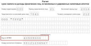 НДФЛ инструкция и пример по заполнению новой формы Код ОКТМО