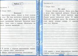 Иллюстрация из для Контрольные работы по русскому языку  Иллюстрация 6 из 8 для Контрольные работы по русскому языку 2 класс Ч