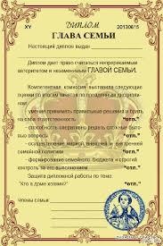 Шуточный диплом тег  Глава семьи шуточный диплом для семейного торжества