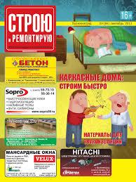 Строю и ремонтирую №84 by Ivan Nistelrooy - issuu
