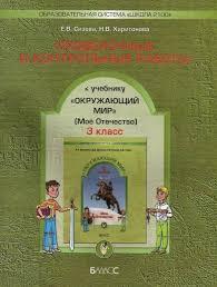 Книга Окружающий мир купить в Томске Северске