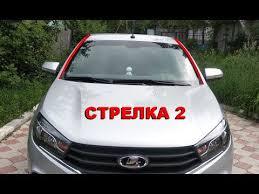 Lada Vesta. <b>Дефлекторы лобового стекла Стрелка</b> 2. - YouTube