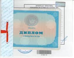 Котируется ли украинский диплом за границей inwork help Есть и подводные камни диплом иностранного образца может быть подтвержден но при этом он не даст права учиться дальше или получить право на работу