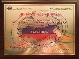 Охрана окружающей среды  встрече Экологическая культура и образование диалог регионов которая проходила в Москве в период 6 8 октября 2015 года ОАО РЖД был вручен Диплом