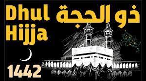 Dhul Hijja 1442 هلال ذو الحجة - YouTube
