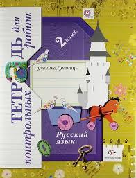 Русский язык класс тетрадь для контрольных работ для учащихся  Купить Романова Владислава Юрьевна Русский язык 2 класс тетрадь для контрольных работ
