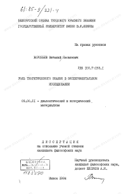 Диссертация на тему Роль теоретического знания в  Диссертация и автореферат на тему Роль теоретического знания в экспериментальном исследовании