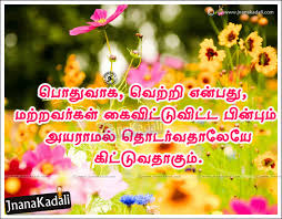 Success Quotes In Tamil Images Download