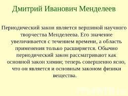 Презентация по физике Практическая деятельность Дмитрия Ивановича  Дмитрий Иванович Менделеев Периодический закон является вершиной научного творчества Менделеева Его значение увеличивается с течением