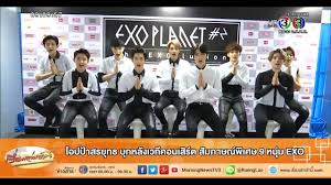 เรื่องเล่าเช้านี้ โอปป้าสรยุทธ บุกหลังเวทีคอนเสิร์ต สัมภาษณ์พิเศษ 9 หนุ่ม  EXO (23 มิ.ย.58) - YouTube