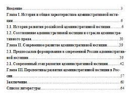 Тема дипломной работы Административная юстиция Административное  административная юстиция дипломная работа