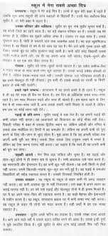 my favourite teacher essay in hindi docoments ojazlink favourite teacher essay in english