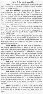 my favourite teacher essay in hindi docoments ojazlink favourite teacher essay in english