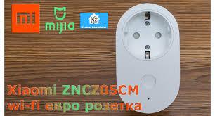 Xiaomi ZNCZ05CM: <b>умная</b> Wi-Fi-<b>розетка</b> под евровилку ...