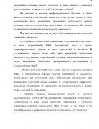 Отчет по практике в СО ОМВД России по Вяземскому району УМВД по   zoom