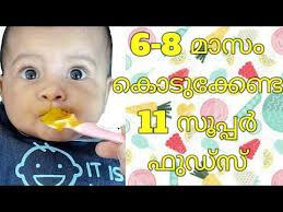 6 8 Months Baby Food Chart Baby Food Malayalam